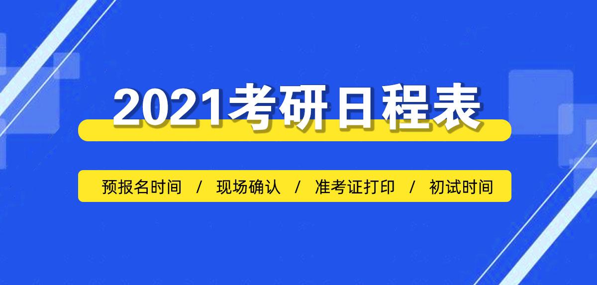 2021考研日程表,预报名/报名/现场确认/准考证/初试时间
