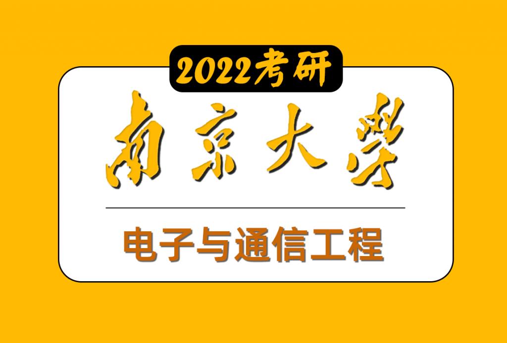 南京大学电子与通信工程考研复习规划