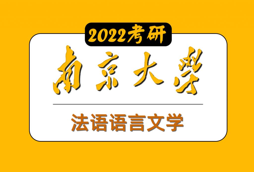 法语语言文学专业课(南京大学)