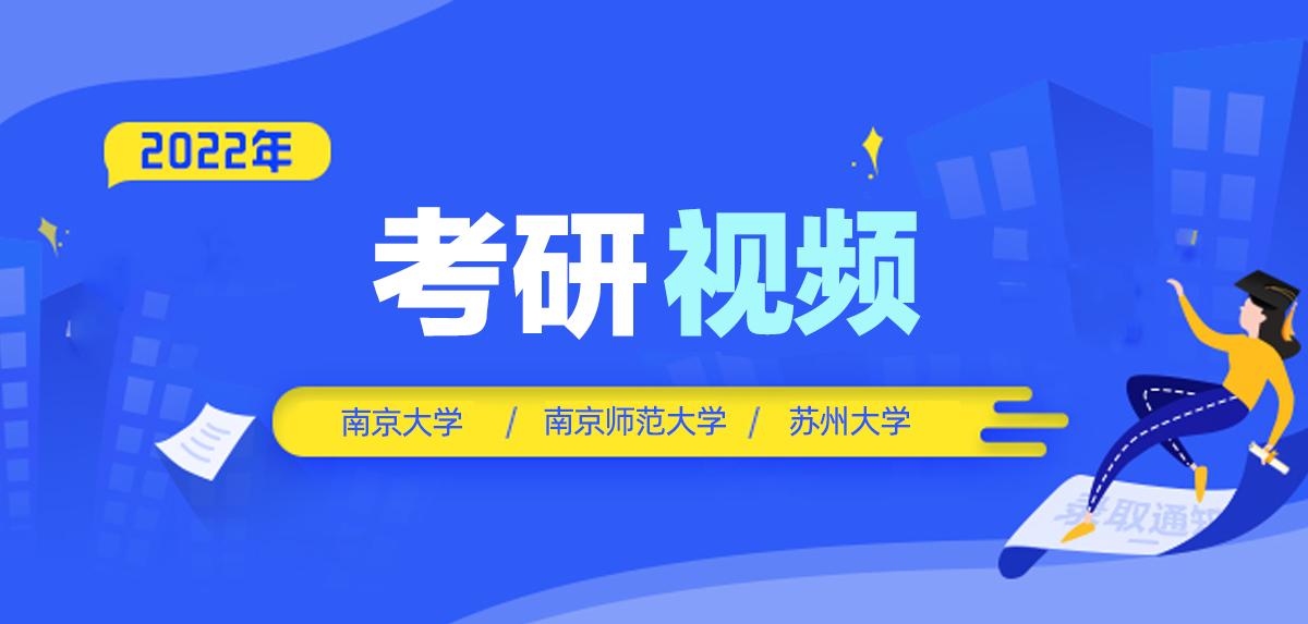 南京大学/苏州大学/南京师范大学考研公共课专业课视频