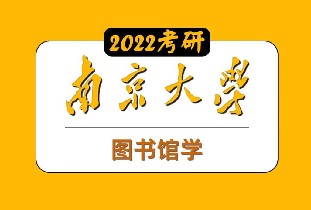 图书馆学专业课(南京大学)