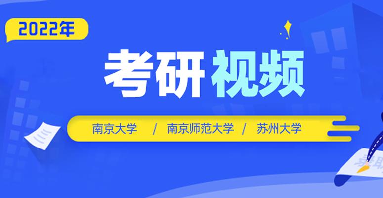 南京大学/南师大/苏州大学考研公共课专业课视频