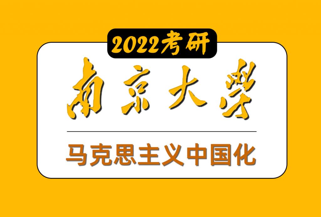 马克思主义中国化研究(南京大学)