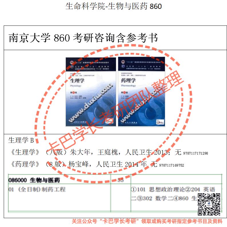 南京大学考研生物与医药(制药工程)专业综合考研真题资料和答案
