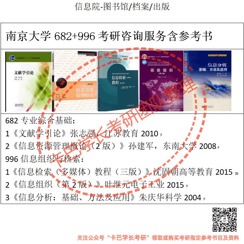 南京大学考研图书情报与档案管理-图书馆学/档案学/出版学2022届专业综合考研真题资料和答案