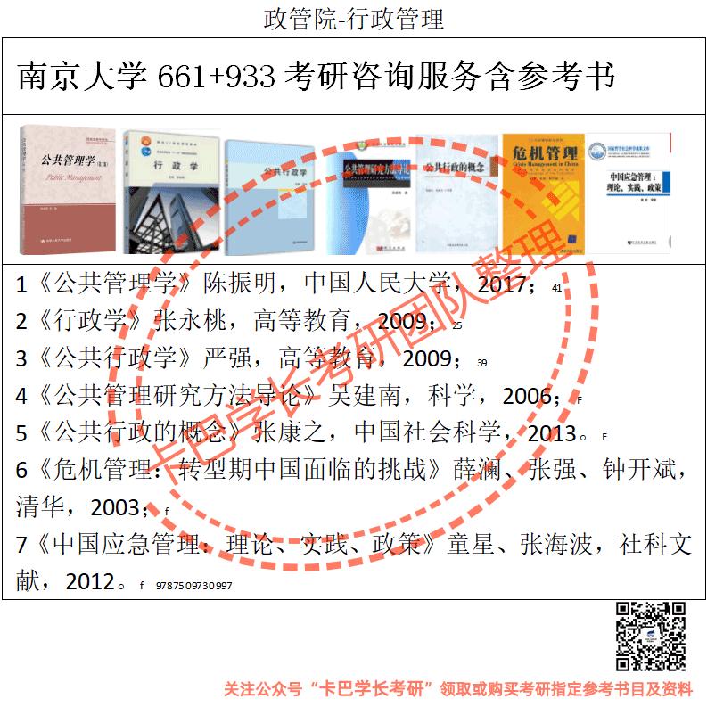 南京大学考研行政管理专业综合考研真题资料和答案