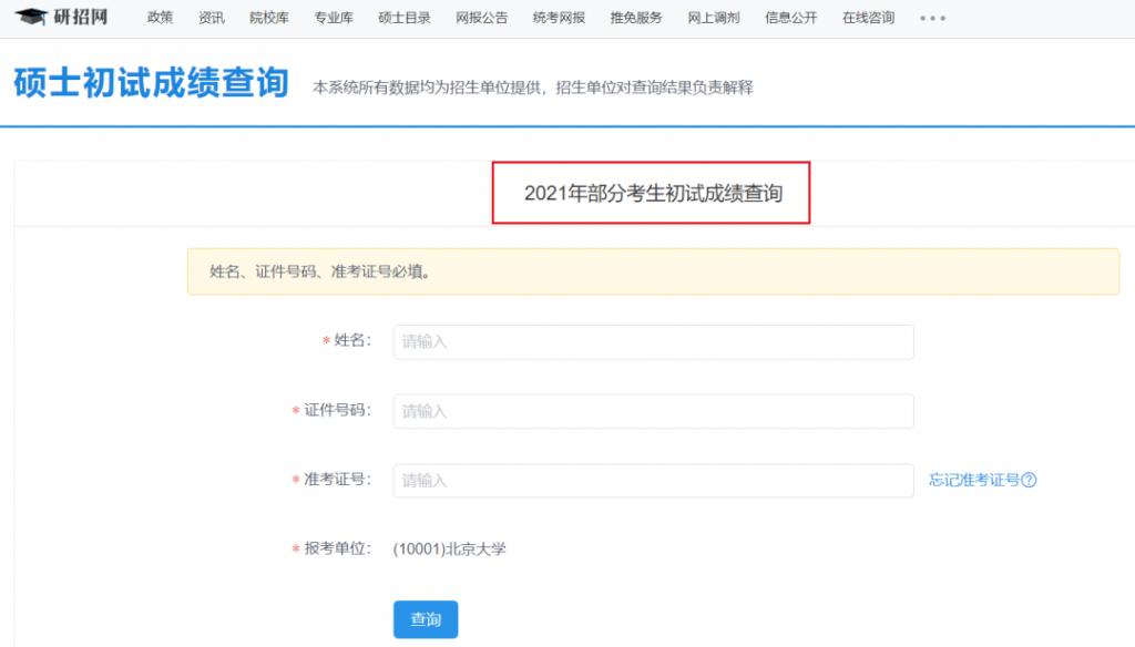 江苏省2021年硕士研究生初试成绩最快查分渠道及注意事项