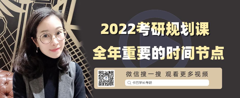 2022考研规划,南大南师大苏大22考研重要时间节点